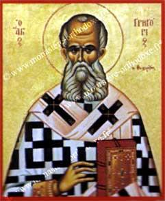 St Grégoire le Théologien
